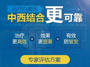 武汉环亚中医白癜风医院祛白新领域——中西医结合治疗白癜风