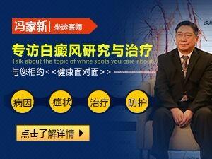 成都西部白癜风医院北京专家来蓉助阵,见证2018国际白癜风诊疗新技术震撼面世