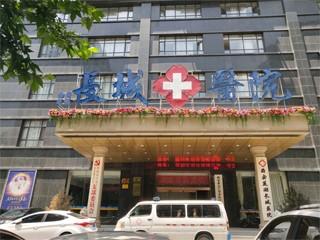 西安莲湖长城医院