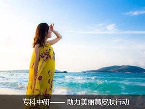 温州中研白癜风专科美丽梦破碎,温州中研白癜风专科帮你来圆梦!