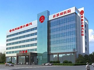 杭州丽都白癜风医院