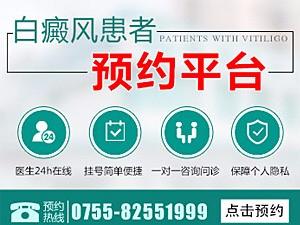 深圳益尚白癜风医院白癜风治疗医院哪家好,到益尚是您好的选择