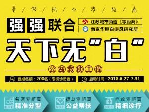 """南京华厦白癜风研究所暑假祛白零距离·强强联合天下无""""白"""""""