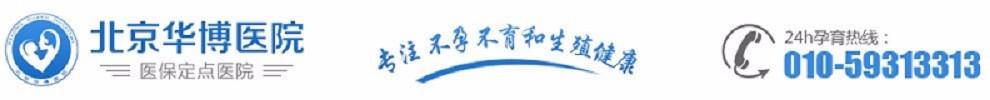 北京华博医院