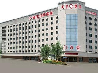 乌鲁木齐民生妇幼医院