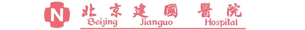 北京建国医院妇科