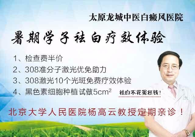 """太原龙城中医白癜风医院""""暑期快速祛白""""疗效体验  不花冤枉钱!"""