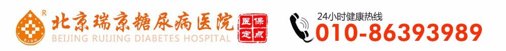 北京瑞京糖尿病医院
