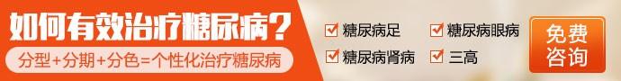 北京瑞京糖尿病医院-2型糖尿病严防老年痴呆