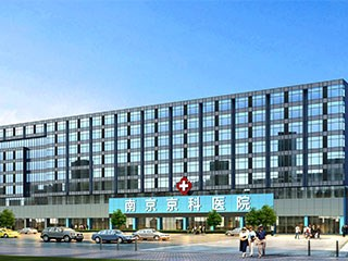 南京京科医院