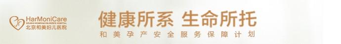 北京和美妇儿医院百子湾院区-和美医疗美容启航|产检+分娩涨减前的美丽HIGH