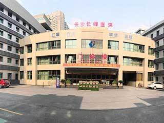 长沙长峰医院-简介