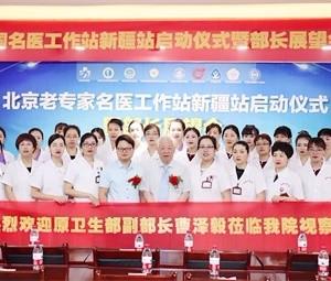乌鲁木齐爱德华医院妇科欢迎原卫生部副部长曹泽毅教授莅临指导