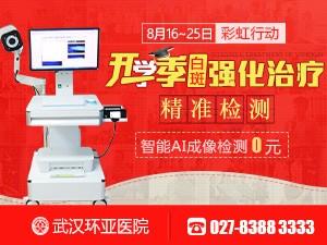武汉环亚中医白癜风医院【重要通知】经研究决定,现将第三届彩虹计划公益援助延期至25日
