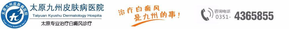 太原九州医院