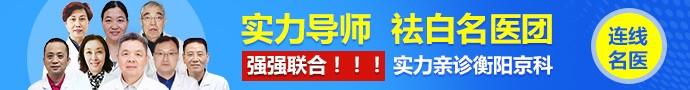 衡阳京科白癜风医院-得了白癜风以后应该怎么治啊