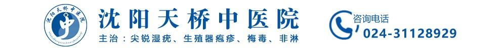 沈阳市天桥中医院