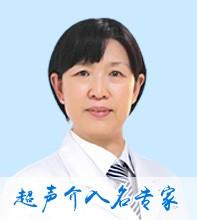 北京首大眼耳鼻喉医院甲状腺科-王淑荣