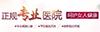北京的妇科医院哪家好?