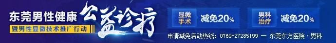 东莞东方医院-东莞男科医院医生详解前列腺炎的原因