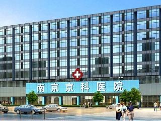 南京京科医院妇科-简介