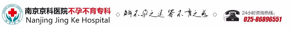 南京京科医院妇科