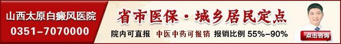 山西太原白癜风医院-背上白癜风早期症状图片