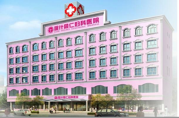 喀什同仁妇科医院