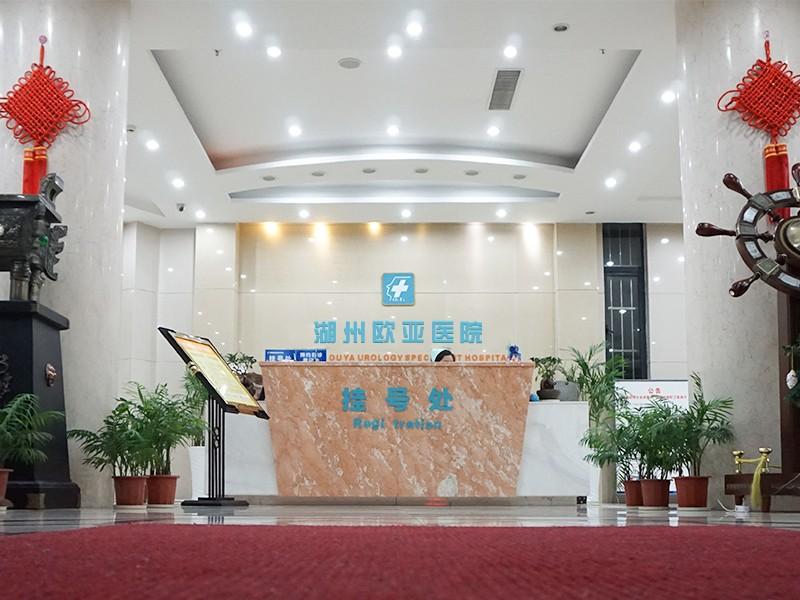 湖州吴兴欧亚泌尿专科门诊部