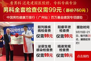 """广州建国医院""""齐心进取·努力拼搏""""迎新趣味运动会在广州建国医院展现青春!"""