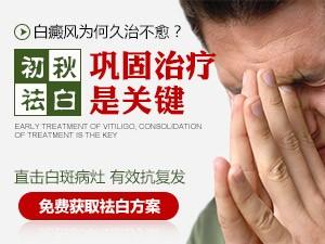 合肥华夏白癜风研究院白癜风治疗方法不可单一