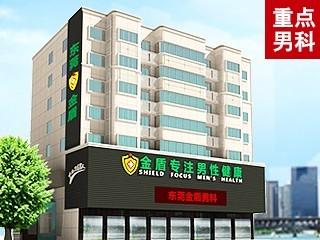 东莞金盾男科医院