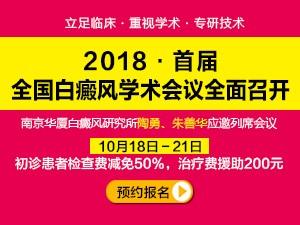 南京华厦白癜风研究所南京华厦受邀出席首届全国白癜风会议