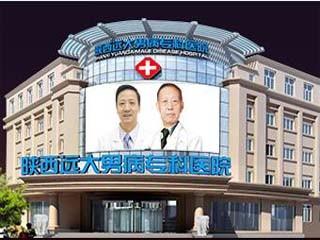 陕西远大男病专科医院