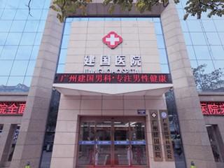 广州建国医院男科-简介