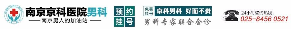 南京京科医院男科