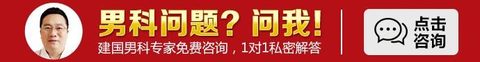 广州建国医院男科-男人们要做好前列腺炎预防