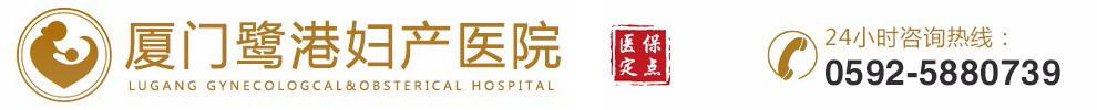 厦门鹭港妇产医院