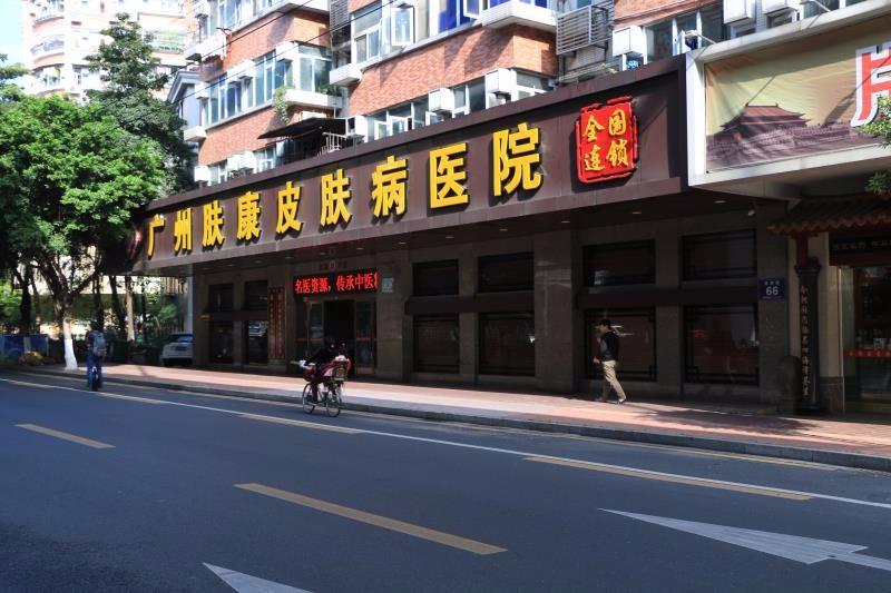 广州皮肤科医院
