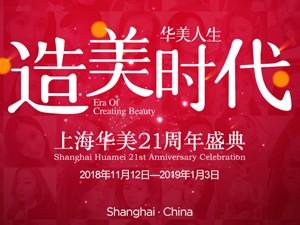 上海华美医疗美容医院上海华美21周年盛典 造美时代 华美人生