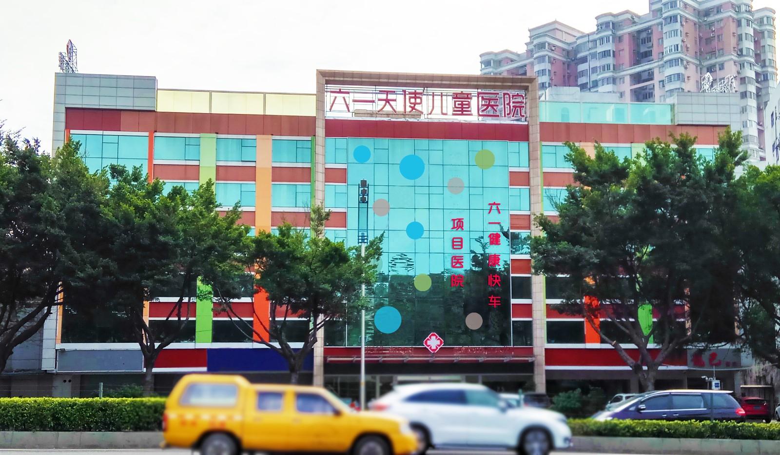 广州六一天使儿童医院-简介