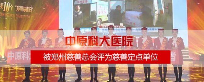 郑州中原科大医院妇科治疗盆腔炎的医院哪好