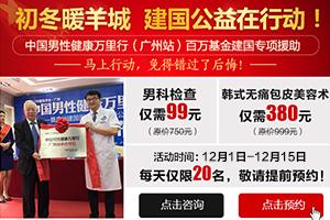 """广州建国医院广州建国医院为患者及员工赠送""""平安果"""",传递平安健康!"""