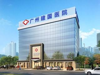 广州建国医院妇科