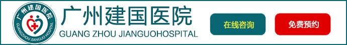 广州建国医院妇科-得了宫颈炎,女性朋友该如何饮食?