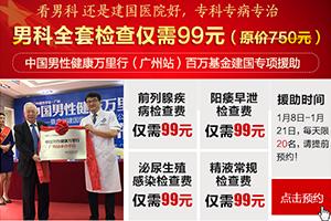 """广州建国医院男科广州建国医院为患者及员工赠送""""平安果"""",传递平安健康!"""