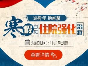 武汉环亚中医白癜风医院迎新年换新颜寒假白癜风住院强化治疗