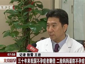 """北京天伦医院建专家团队,给求子家庭""""生""""的希望"""