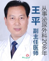 成都曙光医院-王平