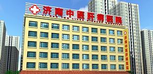济南中医肝病医院-简介